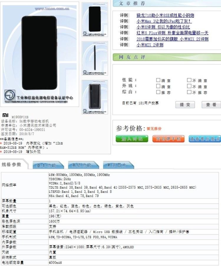 Смартфон Xiaomi Mi 9 5G появился в базе TENAA с 12 Гбайт ОЗУ и 512 Гбайт ПЗУ