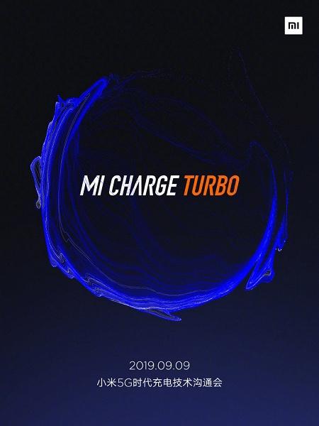 Сверхбыстрая беспроводная зарядка Xiaomi Mi Charge Turbo будет представлена уже через три дня