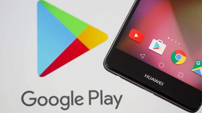 Android сохранится. Huawei лишит Mate 30 и Mate X онлайн-магазина Play Store и других приложений Google