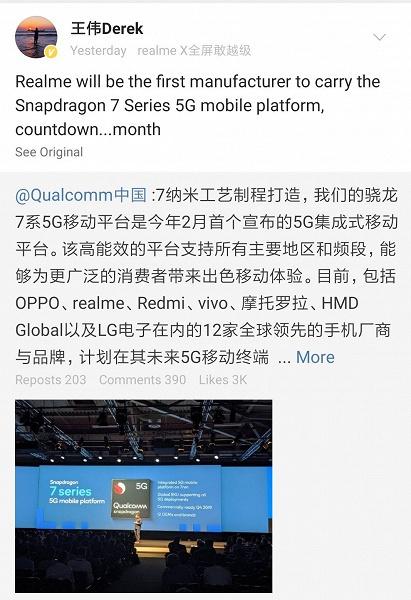 Смартфоны на новой платформе Snapdragon 7 Series 5G появятся в ближайшие месяцы, первые модели — у Realme и Redmi