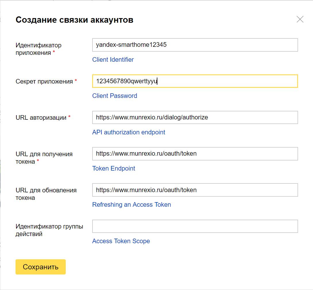 Яндекс: умный дом по-взрослому - 10