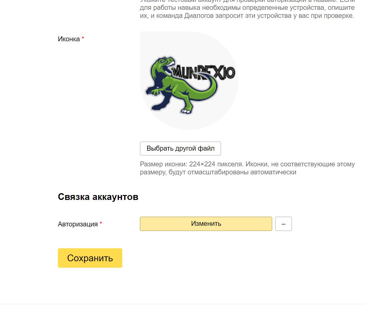 Яндекс: умный дом по-взрослому - 11