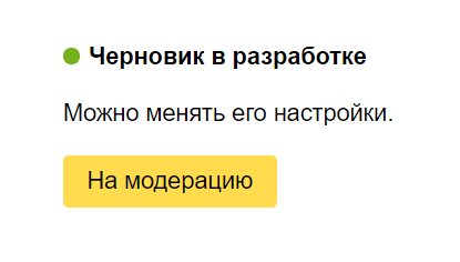 Яндекс: умный дом по-взрослому - 12