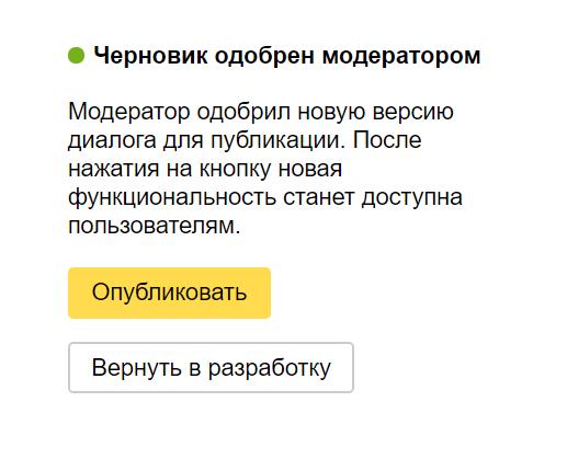Яндекс: умный дом по-взрослому - 13