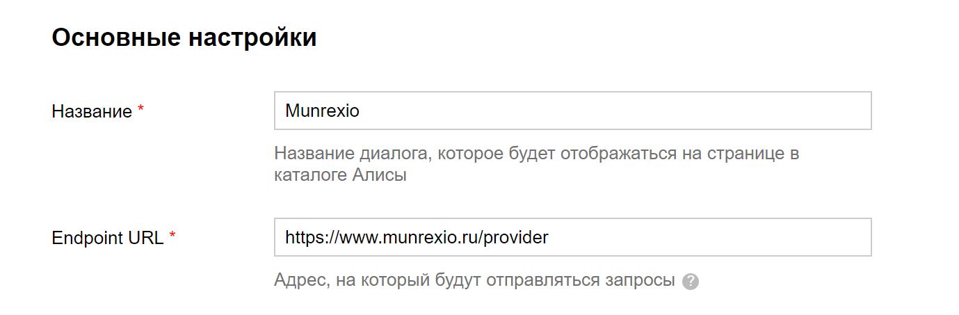 Яндекс: умный дом по-взрослому - 7