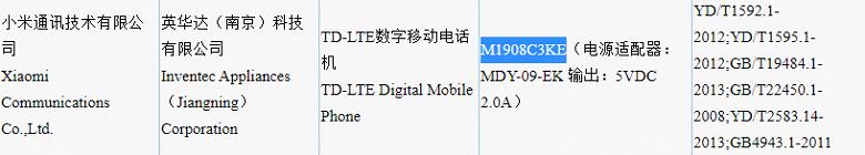 Бюджетный смартфон Redmi 8 уже сертифицирован в Китае
