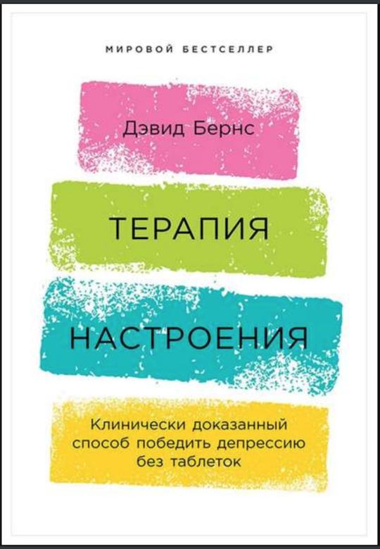 Книги по психологической самопомощи: есть ли в них хоть какой-то смысл, и, если да, какие выбрать? - 11