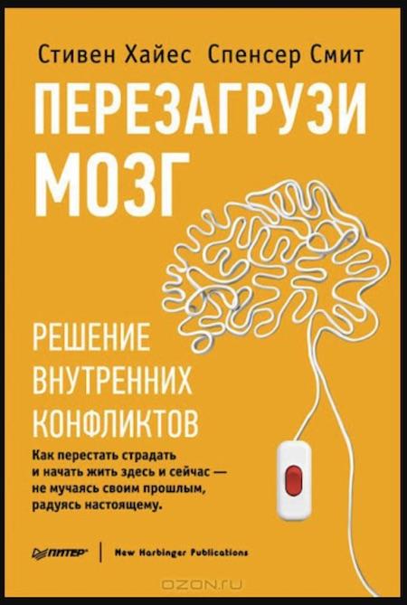 Книги по психологической самопомощи: есть ли в них хоть какой-то смысл, и, если да, какие выбрать? - 18