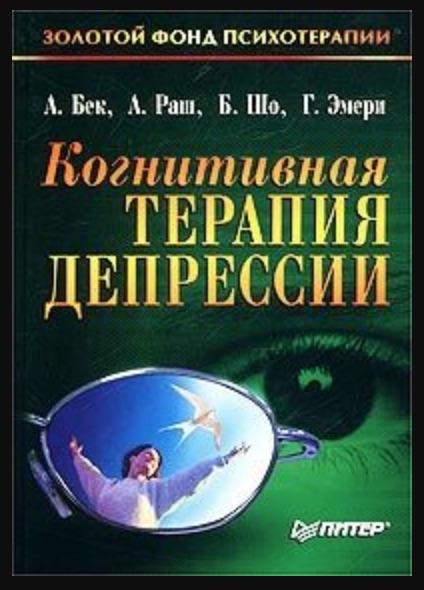 Книги по психологической самопомощи: есть ли в них хоть какой-то смысл, и, если да, какие выбрать? - 19