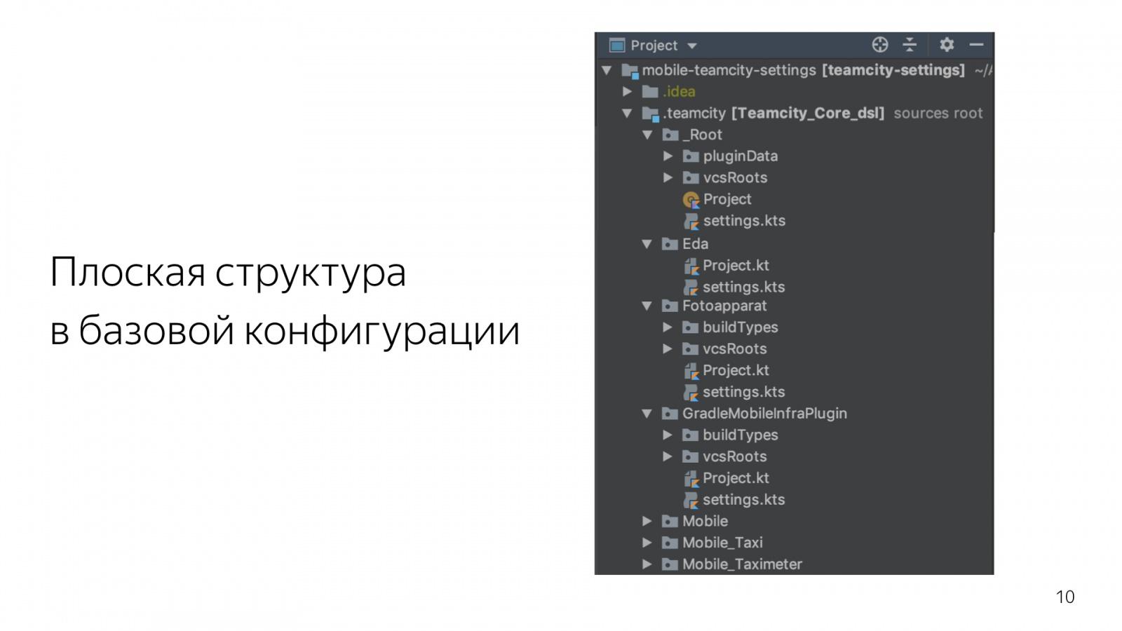 Рецепты TeamCity. Доклад Яндекс.Такси - 11