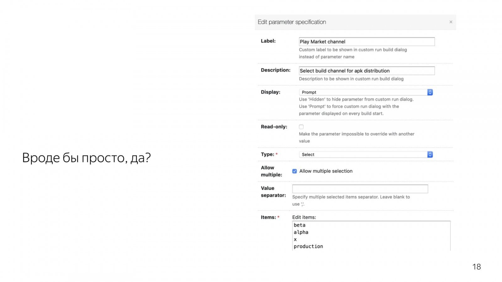 Рецепты TeamCity. Доклад Яндекс.Такси - 19