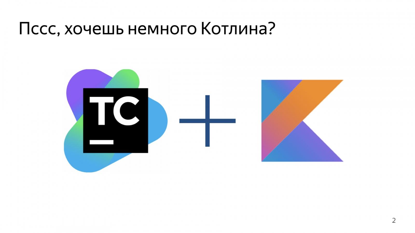 Рецепты TeamCity. Доклад Яндекс.Такси - 2