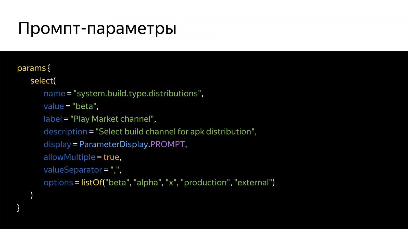 Рецепты TeamCity. Доклад Яндекс.Такси - 20