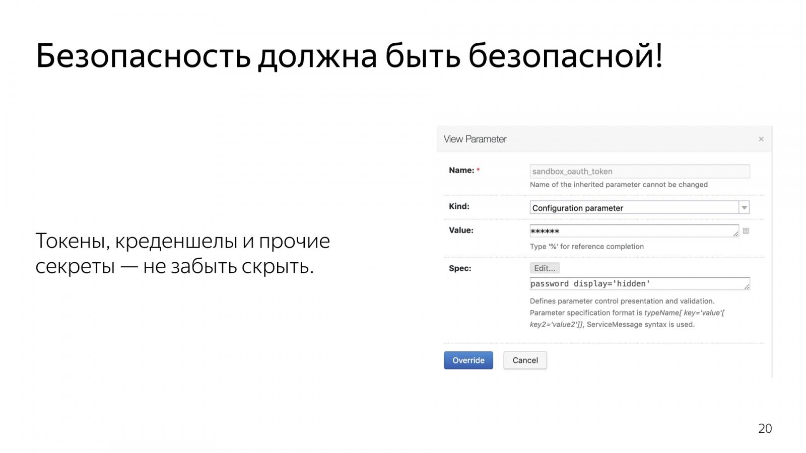 Рецепты TeamCity. Доклад Яндекс.Такси - 21