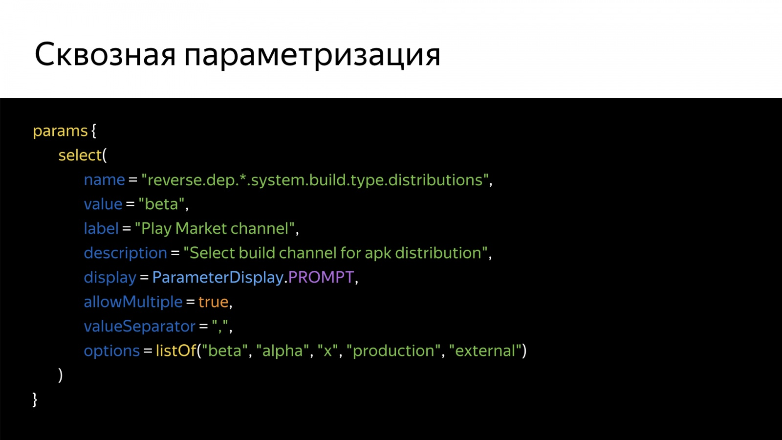 Рецепты TeamCity. Доклад Яндекс.Такси - 26