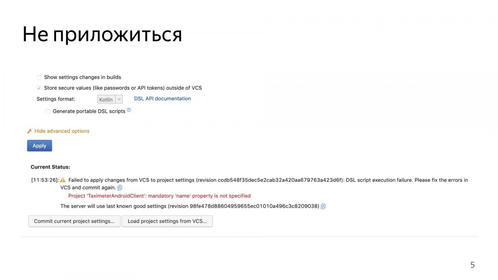Рецепты TeamCity. Доклад Яндекс.Такси - 5