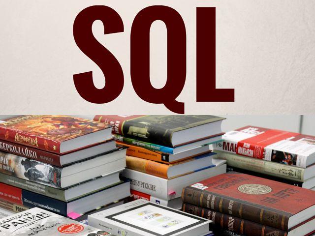 Руководство по SQL: Как лучше писать запросы (Часть 2) - 1