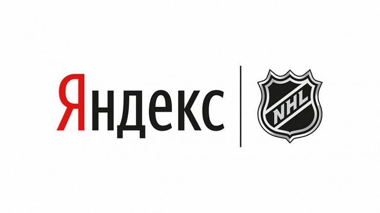 Яндекс-хоккей. Компания будет бесплатно транслировать в России игры НХЛ