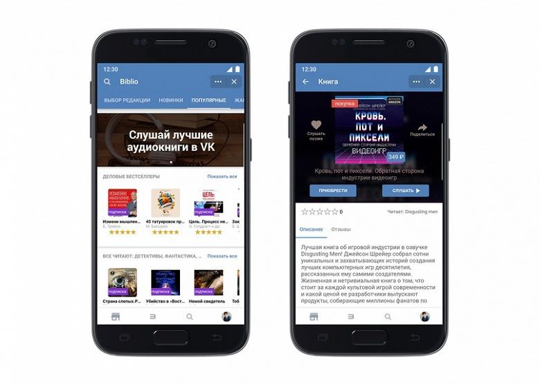 Дороже ожидаемого. Во «ВКонтакте» заработал стриминговый сервис для прослушивания аудиокниг