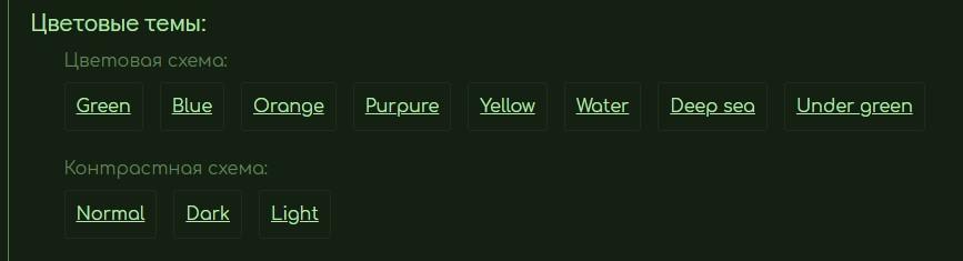 CSS переменные и цветовая тема для сайта в несколько строк - 1