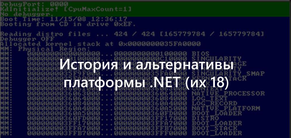 История и альтернативы платформы .NET - 1