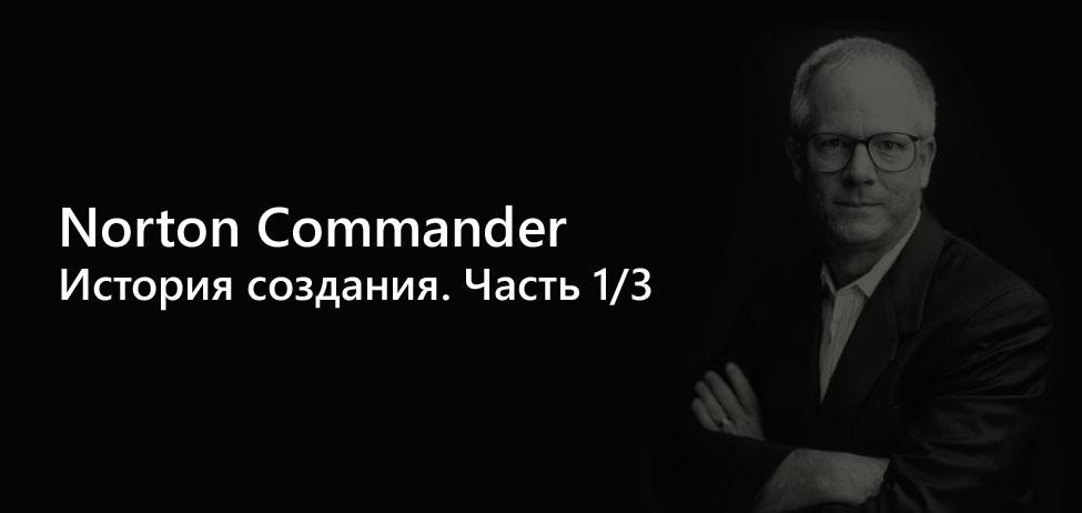 История создания Norton Commander. Часть 1 - 3 - 1