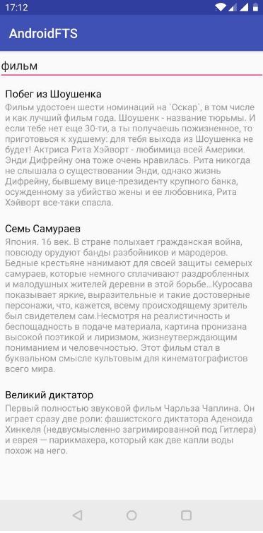 Полнотекстовый поиск в Android - 2