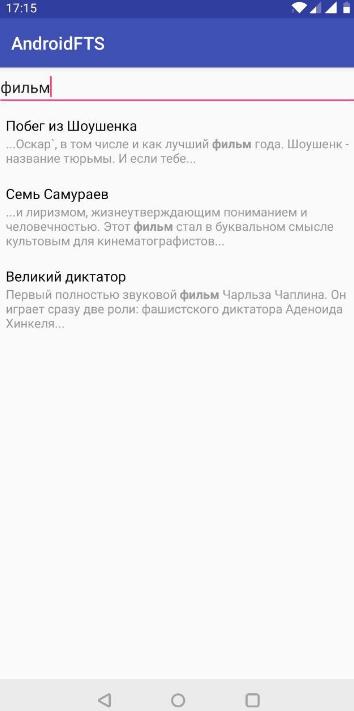 Полнотекстовый поиск в Android - 3