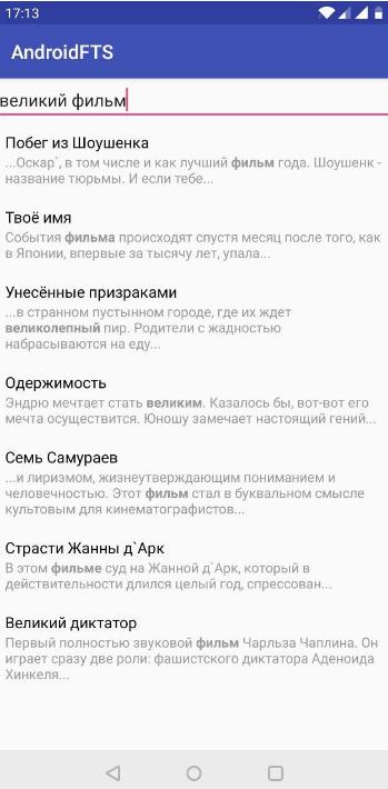 Полнотекстовый поиск в Android - 4