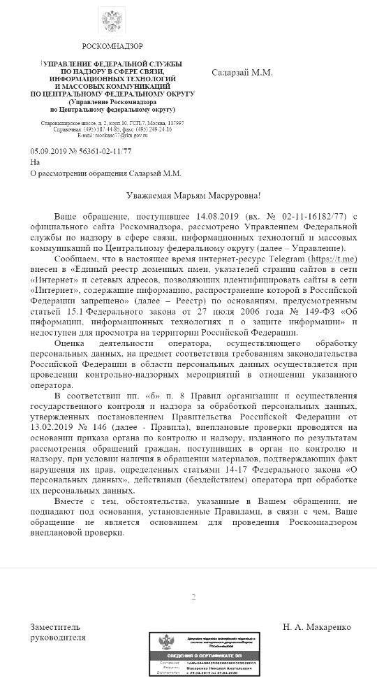 Роскомнадзор не отреагировал на слив персональных данных в Telegram, ибо «не может проверить заблокированный ресурс» - 2