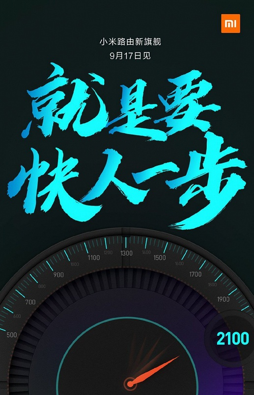 Xiaomi представит новый флагманский роутер 17 сентября