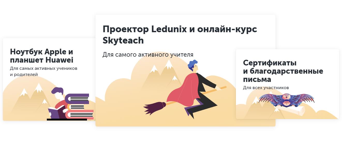 Как мы делаем всероссийскую онлайн-олимпиаду по английскому, математике и информатике - 4