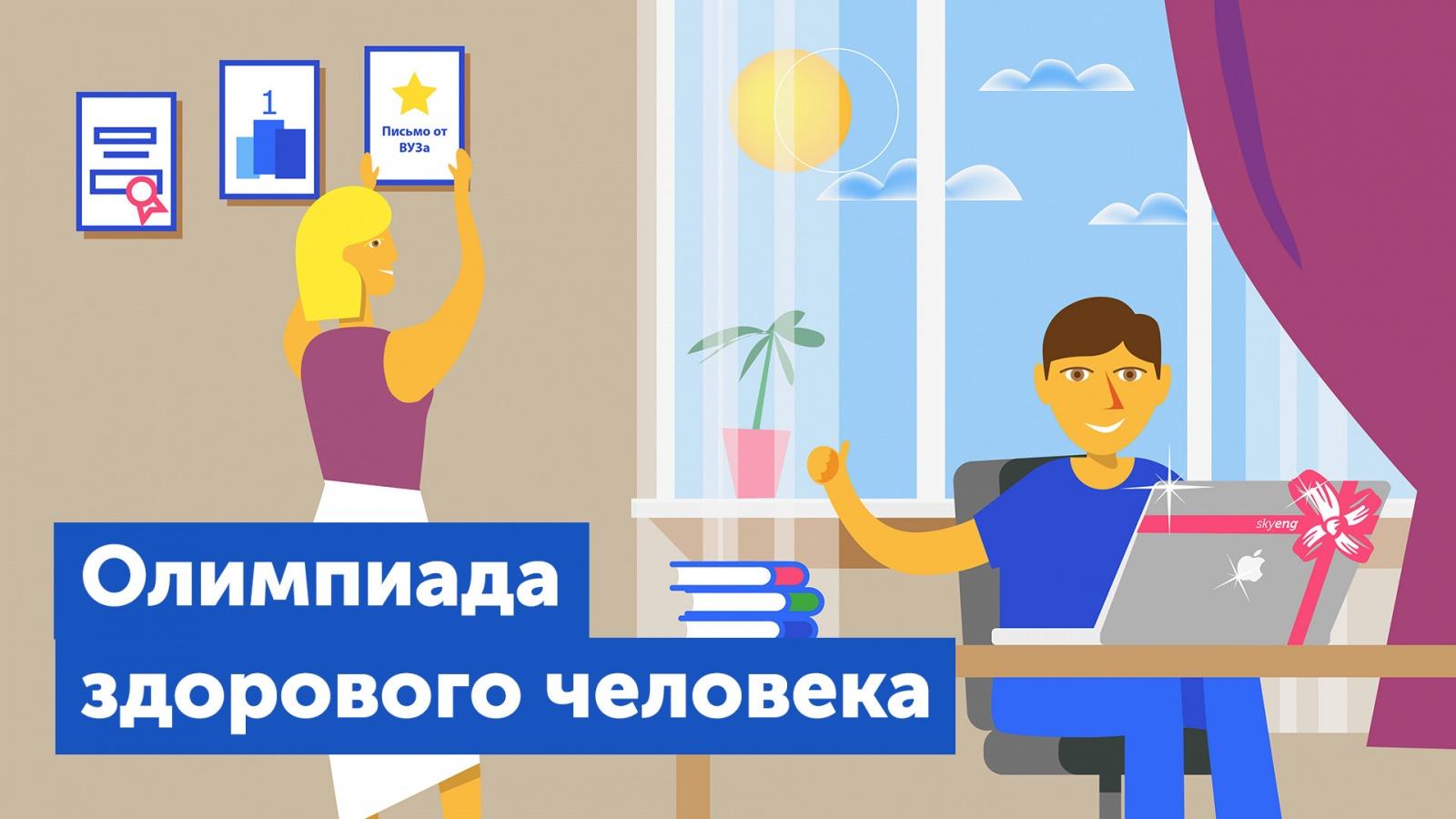 Как мы делаем всероссийскую онлайн-олимпиаду по английскому, математике и информатике - 1