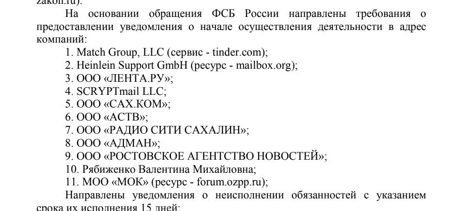 ФСБ требует заблокировать почтовые сервисы Mailbox.org и Scryptmail.com - 1