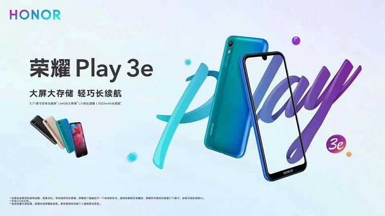Готовится к выходу бюджетный смартфон Honor Play 3e