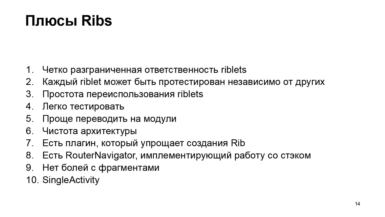 Как мы внедряли архитектуру RIBs. Доклад Яндекс.Такси - 10
