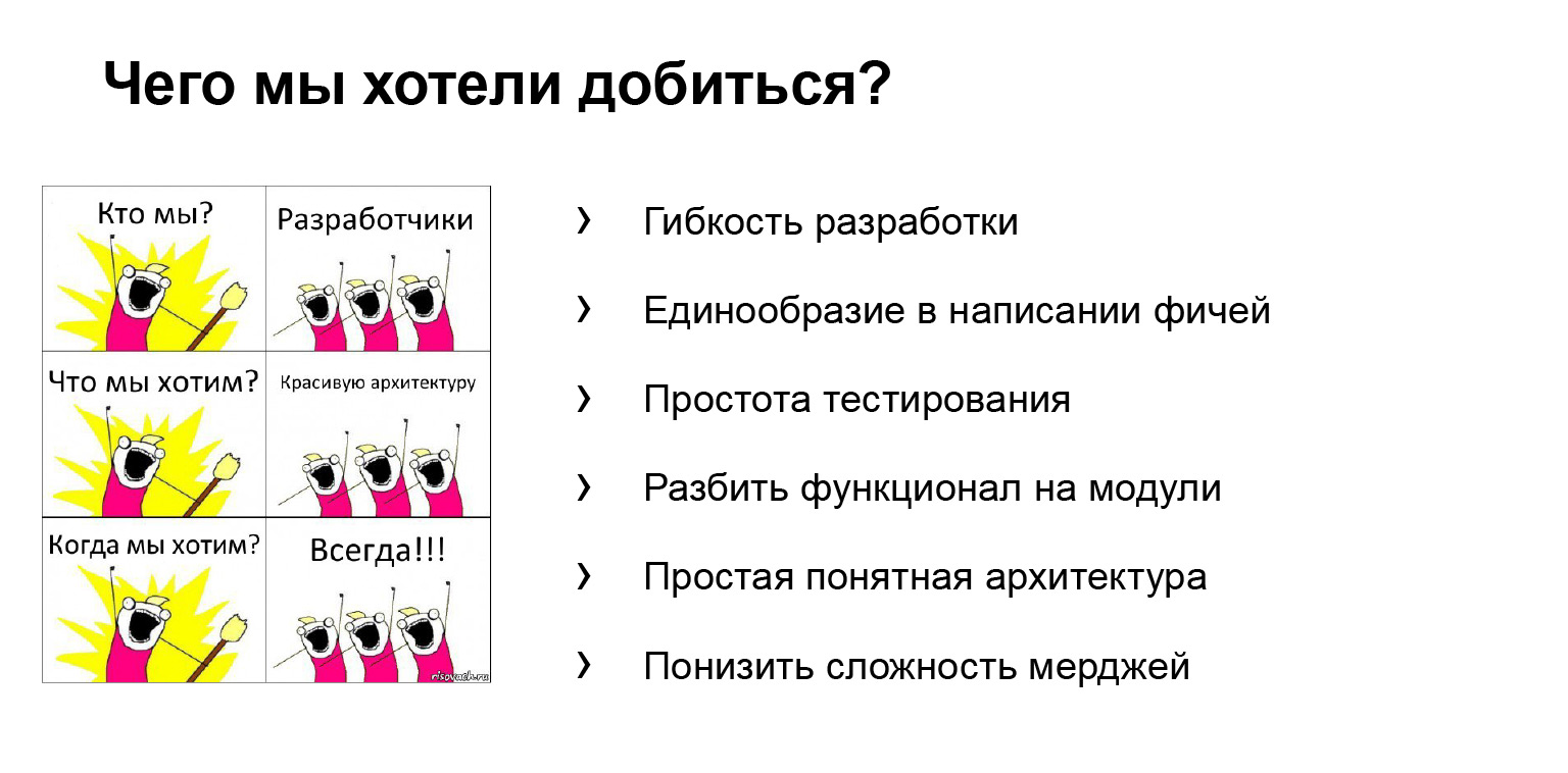Как мы внедряли архитектуру RIBs. Доклад Яндекс.Такси - 2
