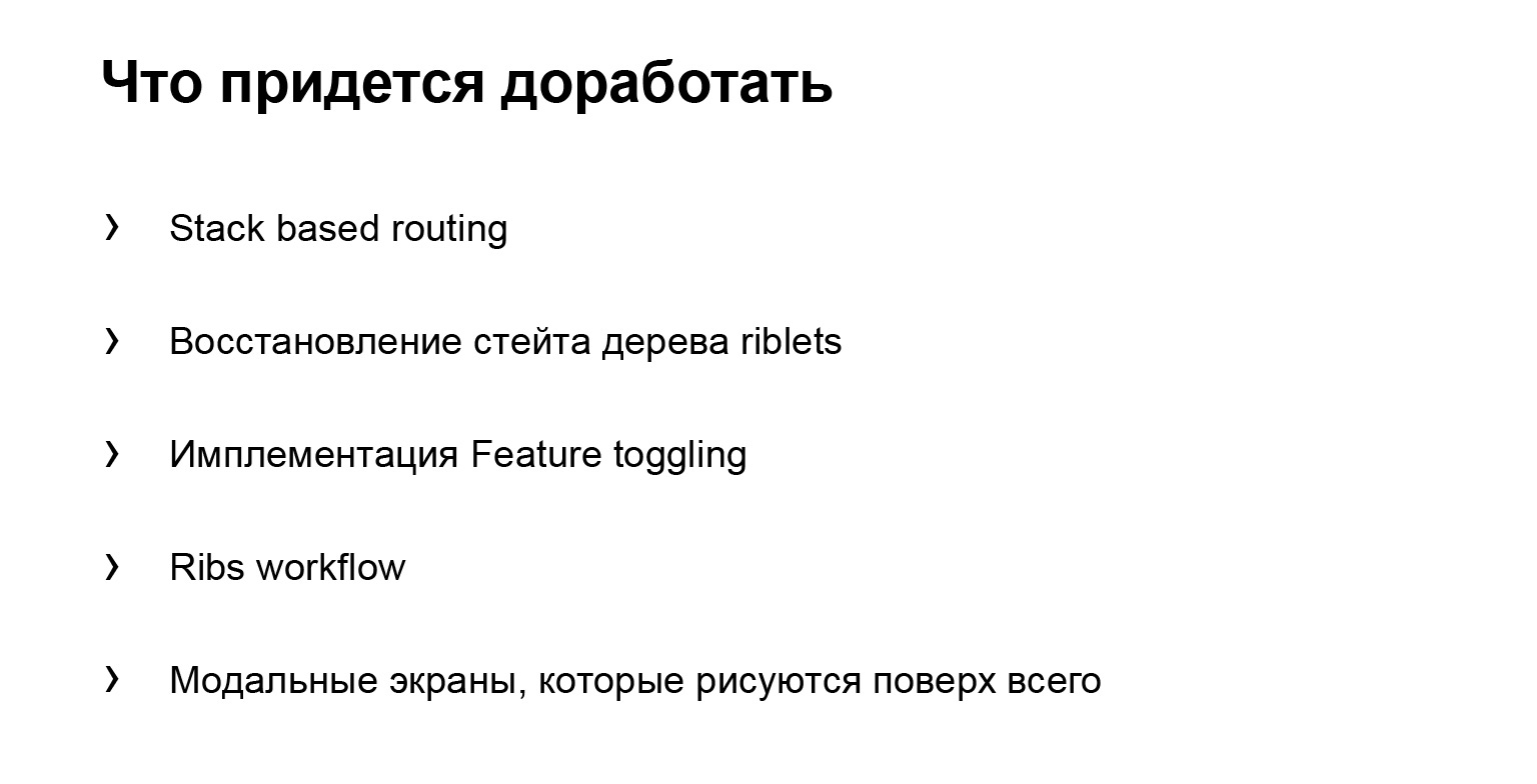 Как мы внедряли архитектуру RIBs. Доклад Яндекс.Такси - 20