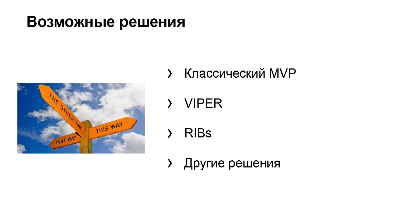 Как мы внедряли архитектуру RIBs. Доклад Яндекс.Такси - 3