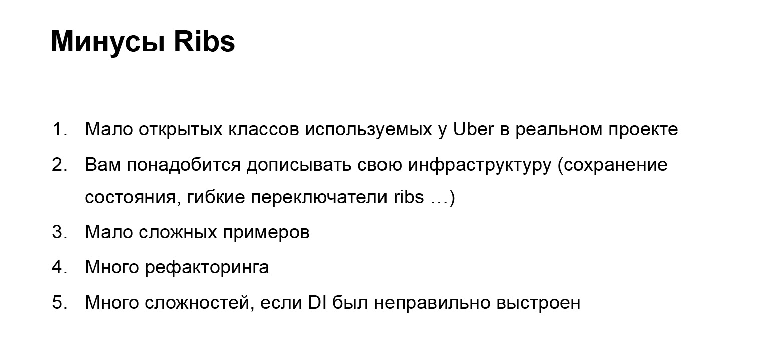 Как мы внедряли архитектуру RIBs. Доклад Яндекс.Такси - 6