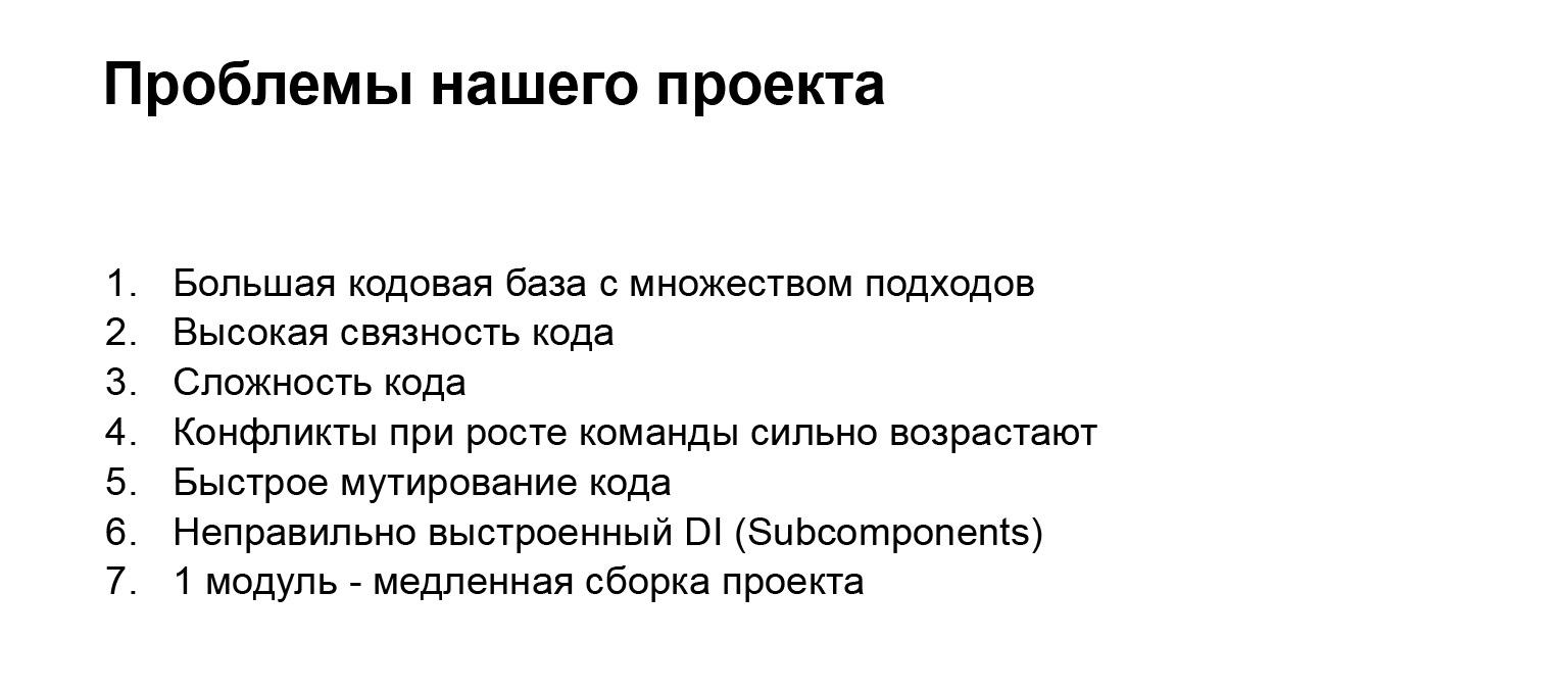 Как мы внедряли архитектуру RIBs. Доклад Яндекс.Такси - 1