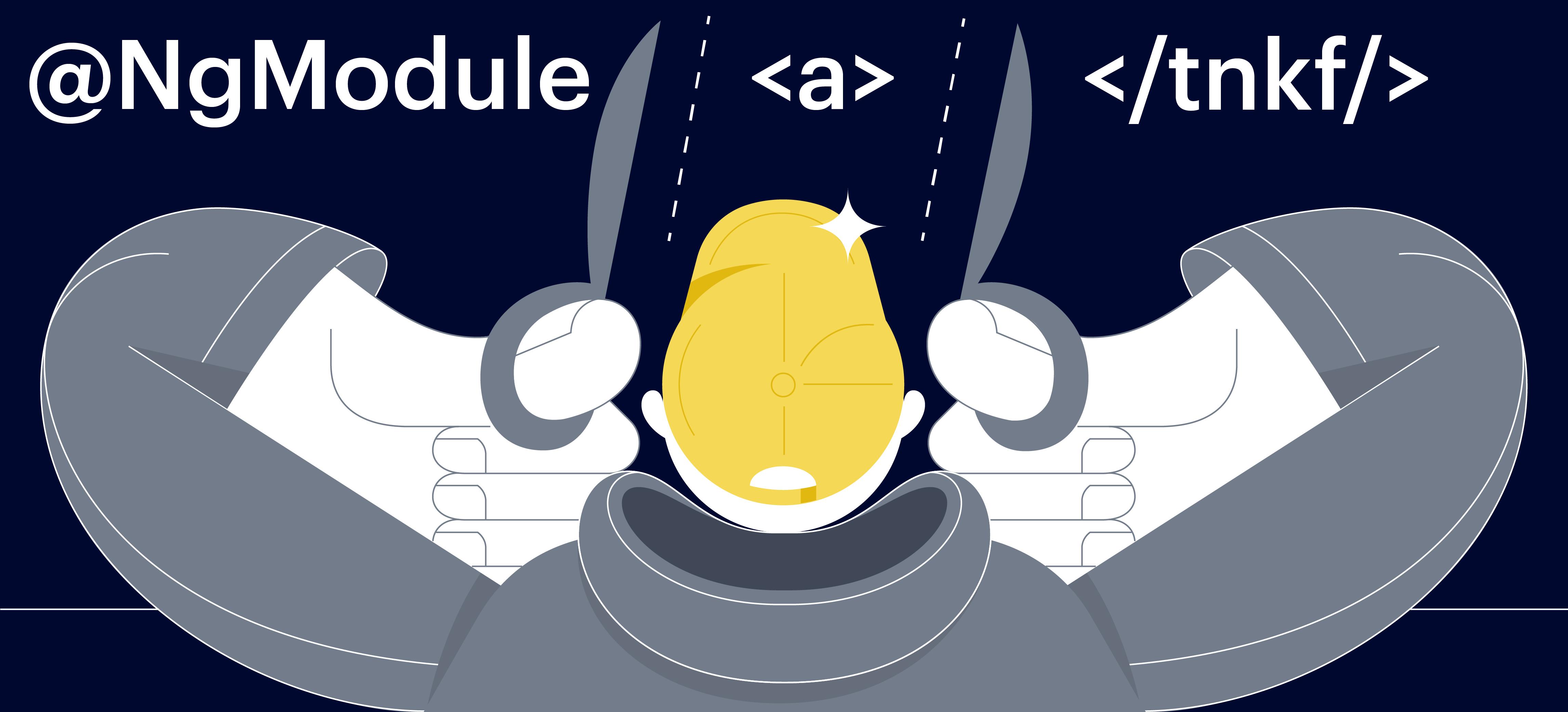 Подходы к управлению модулями в Angular (и не только) - 1