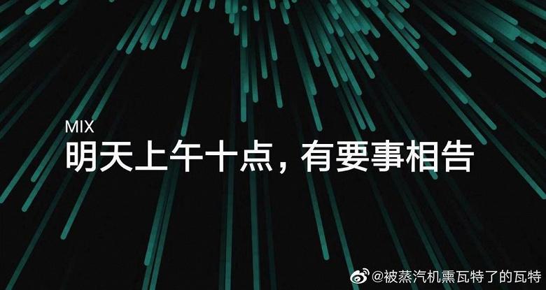 Завтра Xiaomi расскажет о флагмане Mi Mix 4 (Mi Mix Alpha)