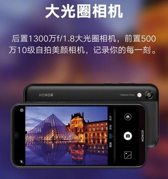 100-долларовый смартфон в понимании Honor: MediaTek Helio P22, камера разрешением 13 Мп и экран диагональю 5,71 дюйма