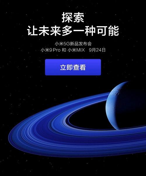 Mi 9 Pro 5G — это не только 5G, но еще и…. Xiaomi интригует необычным тизером