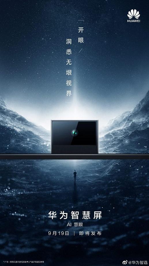 Первое официальное изображение Huawei Smart Screen подтверждает наличие выдвижной камеры