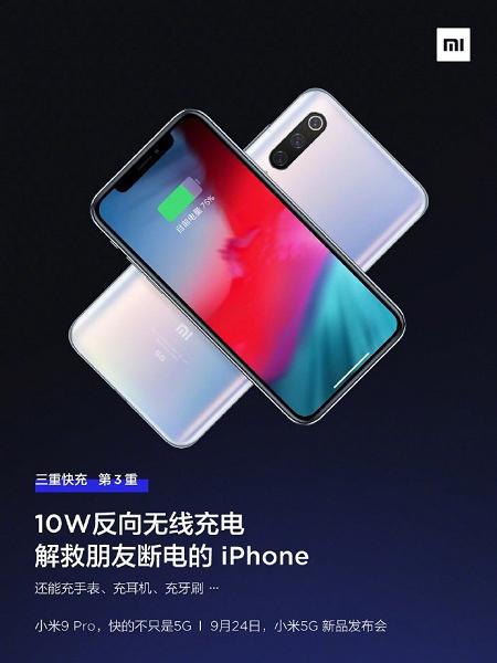 Глава Xiaomi против «беспокойства по поводу автономности»: новый флагман Mi 9 Pro 5G получил тройную быструю зарядку