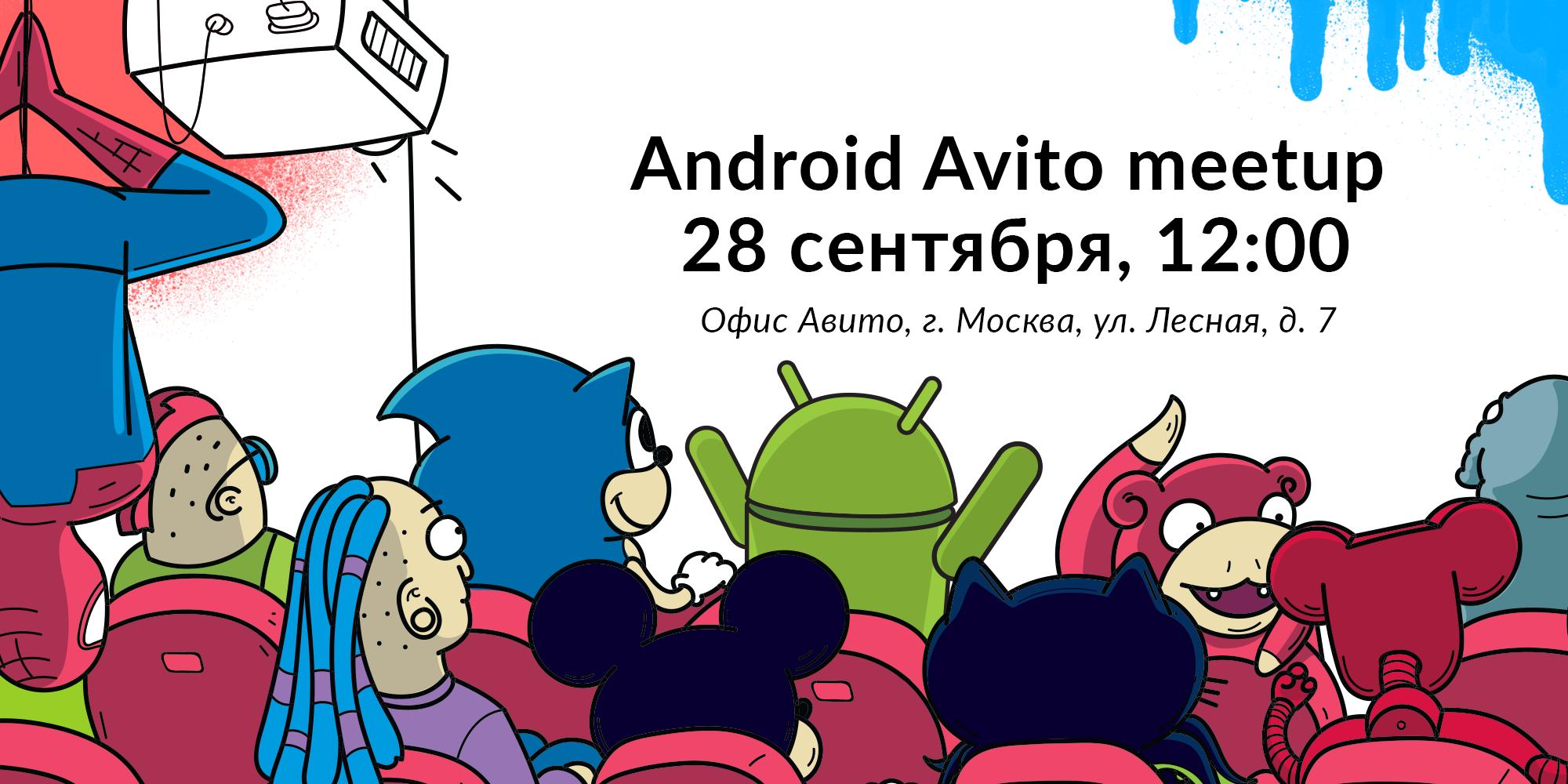 Инструменты для автотестов, интеграция Yandex Mapkit 3, крутой дизайн и подход Server Driven UI — анонс Android-митапа - 1