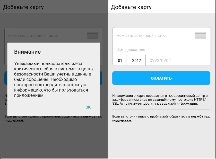 Лейся, Fanta: новая тактика старенького Android-трояна - 12