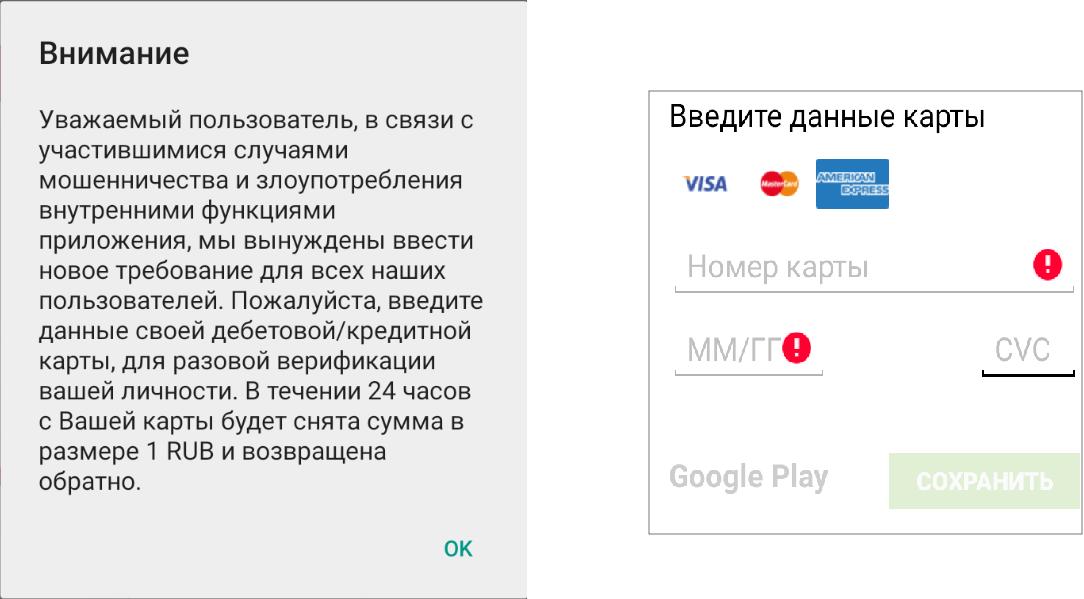 Лейся, Fanta: новая тактика старенького Android-трояна - 13